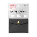 マスクケース コンパクト 黒(35426006)