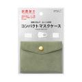 マスクケース コンパクト 緑(35429006)