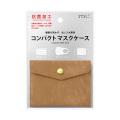マスクケース コンパクト 茶(35431006)