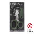携帯マルチハサミ カーキ(49859006)