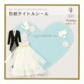 PC 色紙タイトルシール ウェディングドレス柄 (83770006)