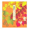 便箋 4柄入 秋色の葉柄(87045006)