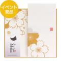 【限定】紙10th「季ごと」 便箋封筒セット 綺羅 桜柄(91209436)