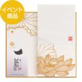 【限定】紙10th「季ごと」 便箋封筒セット 綺羅 蓮柄(91209437)
