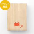 【限定】紙10th「季ごと」 はがき箱 まんじゅうがに柄(91209450)