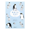 メモ やることリスト ペンギン柄(91209622)