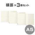 MDノート<A5> 横罫 3冊パック