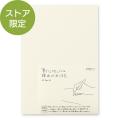 【オンラインストア限定商品】MD用紙<A5> 100枚パック (91803201)