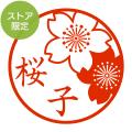 ★代引き・後払い不可★【限定】オーダーネーム印 紙シリーズ 桜柄(91803255)/東-5234