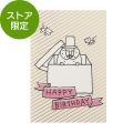 【限定】ポストカード 箔  バースデー オジサン柄B(91803334)