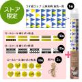 【限定】うす紙ラップ 2018 三角柄セット(91803367)