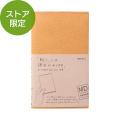 【MD鉛筆付き】【限定】MDノートカバー<新書>紙 茶(91803377)