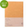【MD鉛筆付き】【限定】MDノートカバー<A4変形判>紙 茶(91803379)
