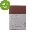 【MD鉛筆付き】【限定】MDノートカバー<文庫>紙 こげ茶(91803380)