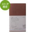 【MD鉛筆付き】【限定】MDノートカバー<新書>紙 こげ茶(91803381)