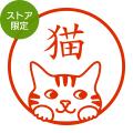 ★代引き・後払い不可★【限定】オーダーネーム印 トラ猫 顔柄(91803413)/東-5318