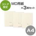 【送料無料!3冊セット】【ストア限定】MD用紙<A4> 100枚パック(91803420)