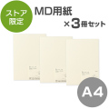 【MD鉛筆付き】【送料無料!3冊パック】【限定】MD用紙<A4> 100枚パック(91803420)