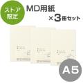 【MD鉛筆付き】【送料無料!3冊パック】【限定】MD用紙<A5> 100枚パック(91803421)