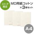 【送料無料!3冊セット】【限定】MD用紙 コットン<A4> 100枚パック(91803422)