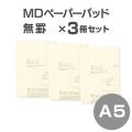 【送料無料!3冊セット】MDペーパーパッド<A5> 無罫(91803423)