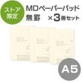 【MD鉛筆付き】【送料無料!3冊パック】【限定】MDペーパーパッド<A5> 無罫 英語併記版(91803423)