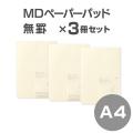 【送料無料!3冊セット】MDペーパーパッド<A4> 無罫(91803424)