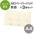 【MD鉛筆付き】【送料無料!3冊パック】【限定】MDペーパーパッド<A4> 無罫 英語併記版(91803424)