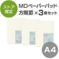 【MD鉛筆付き】【送料無料!3冊パック】【限定】MDペーパーパッド<A4> 方眼罫 英語併記版(91803426)