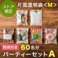 ★送料無料★【限定】片面透明袋<M> パーティーセットA 60名分(91803434)