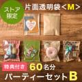 ★送料無料★【限定】片面透明袋<M> パーティーセットB 60名分(91803435)