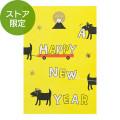 【限定】ポストカード 箔 年賀 黒いイヌ柄 2018(91803517)