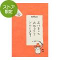 【限定】ポストカード 活版 年賀 オジサン書き初め柄 2018(91803519)