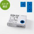 【ストア限定】ブロッククリップ 単色 青(91803542)