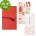 【送料無料】【ストア限定】ひとこと添えて贈る金封セット 結婚祝 打掛 金襴梅柄(91803782)