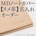 MDノートカバー【ヌメ革】名入れオーダー