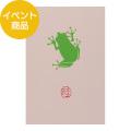 【限定】紙10th「季ごと」 ポストカード カエル柄(A-91209434)
