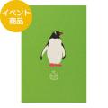 【限定】紙10th「季ごと」 ポストカード ペンギン柄(B-91209434)