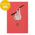 【限定】紙10th「季ごと」 ポストカード ナマケモノ柄(E-91209434)