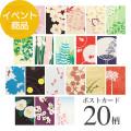 【限定】紙10th「季ごと」 ポストカード20枚 Aセット(S-91209432-A)