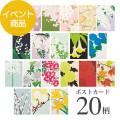 【限定】紙10th「季ごと」 ポストカード20枚 Cセット(S-91209432-C)