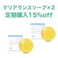 【定期購入15%オフ】クリアランスソープ2個セット