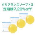 【定期購入20%オフ】クリアランスソープ3個セット
