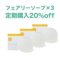 【定期購入20%オフ】フェアリーソープ3個セット
