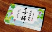 【ミニサイズ80g×2個】 季節抒情菓 くず餅(しろ)