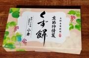 【ミニサイズ80g×2個】 季節抒情菓 くず餅(小倉)