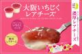 大阪いちじくレアチーズ