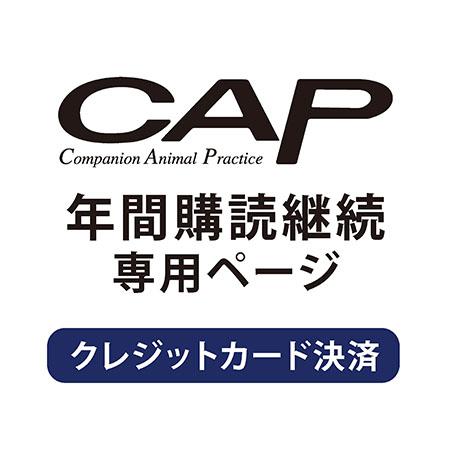 【継続】 月刊「CAP」年間購読 ご継続手続き専用ページ