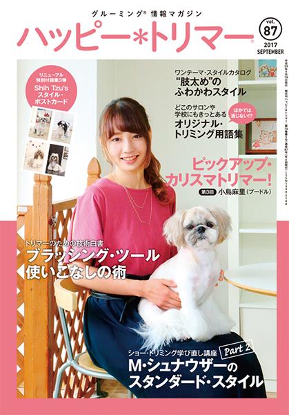 ハッピー*トリマー vol.87 (2017年9月発売)