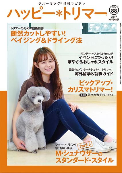 ハッピー*トリマー vol.88 (2017年11月発売)